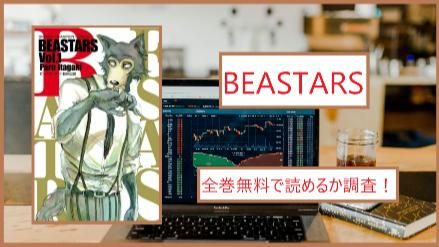 【BEASTARS(ビースターズ)】全巻無料で読めるか調査!漫画を安全に画像