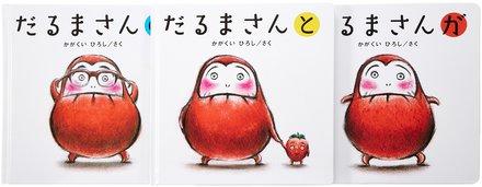 『だるまさんが』のシリーズが人気!おすすめの絵本をご紹介画像