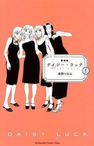 漫画『デイジー・ラック』全巻の見所をネタバレ紹介!【ドラマ化】画像