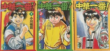 「中華一番!」シリーズの魅力を「極」最新巻までネタバレ!画像