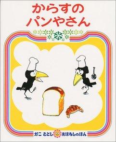 かこさとしの名作絵本『からすのパンやさん』とシリーズ作品をご紹介! 画像