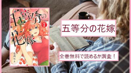 【五等分の花嫁】全巻無料で読めるか調査!漫画を今すぐ安全に画像
