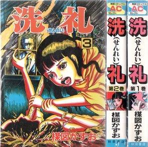 楳図かずおのおすすめ漫画ランキングベスト5!ホラー漫画の神様!