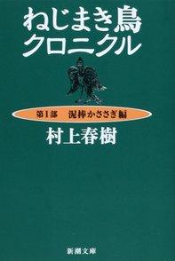 村上春樹『ねじまき鳥クロニクル』女と暴力と執着の3つのキーワードで解説!画像