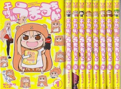 日常系漫画『干物妹!うまるちゃん』が可愛すぎて辛い!【ネタバレ注意】画像