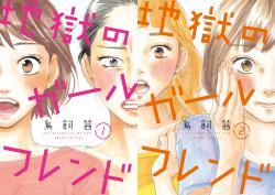 『おんなのいえ』作者鳥飼茜のじわじわくる憂鬱漫画ランキングベスト4!画像