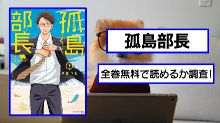 【孤島部長】全巻無料(1~4巻)で読める?アプリや漫画バンクの代わりに画像