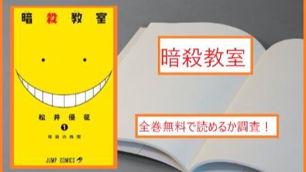 【暗殺教室】全巻無料で読めるか調査!漫画を安全に一気読み画像