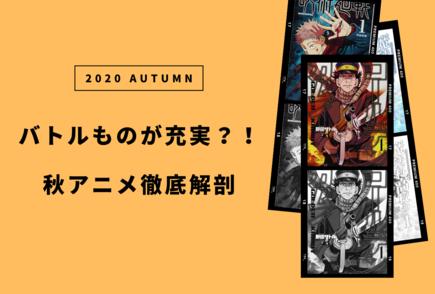 気になる2020年秋アニメは14本!原作とあらすじを一挙公開!画像