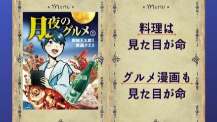 舞城王太郎原案漫画『月夜のグルメ』!奥西チエが全編鉛筆画で描く!画像