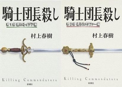 村上春樹『騎士団長殺し』書評。徹底的に賛否が二分するのはなぜかを考察画像
