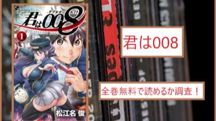 【君は008】全巻無料で読めるか調査!漫画を安全に一気読み画像
