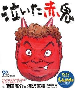 『泣いた赤おに』は道徳の教科書にも!あらすじや教訓、浦沢直樹の絵本も紹介画像