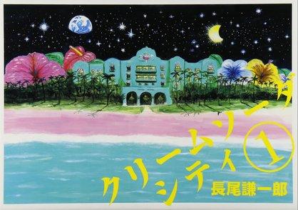 長尾謙一郎の漫画を振り返る!『クリームソーダシティ』ついに完結!画像