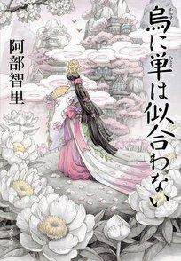 阿部智里のおすすめ小説5冊!「八咫烏」シリーズを書き継ぐ作家画像