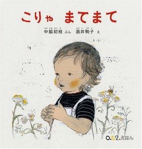 中脇初枝のおすすめ著書5選!絵本から小説まで手掛ける児童文学者画像