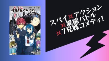 『夜桜さんちの大作戦』はキャラが魅力のスパイコメディ漫画!見所や謎をネタバレ画像