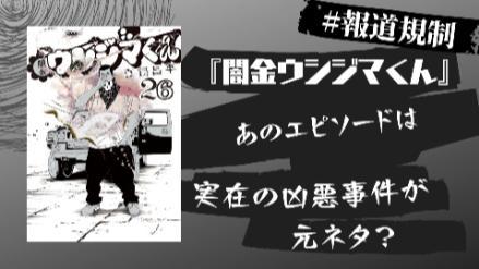 【ウシジマくん】あのトラウマエピソードは、報道規制のかかった凶悪事件がモデル?画像