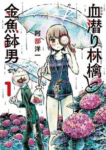 阿部洋一『血潜り林檎と金魚鉢男』が面白い!スク水少女が世界を「すくう」?画像