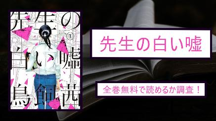 【先生の白い嘘】全巻無料(1~8巻)で漫画を読める?スマホアプリでも画像