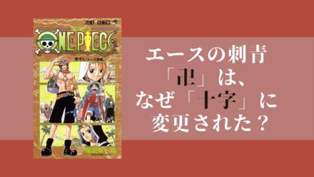 【ワンピース考察】エースの「卍」の刺青は、なぜ「十字」に変更された⁉︎画像