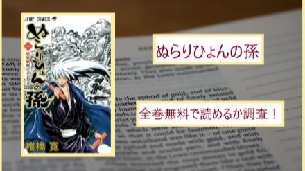 【ぬらりひょんの孫】全巻無料で読めるか調査!漫画を安全に一気読み画像