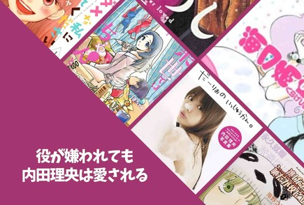 内田理央ことだーりおが出演した作品一覧!実写化した映画、テレビドラマを原作の魅力とともに紹介画像