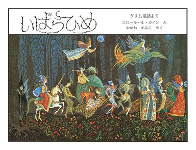 「いばら姫」の原作が怖すぎる!グリム版、ペロー版のあらすじとともに解説画像