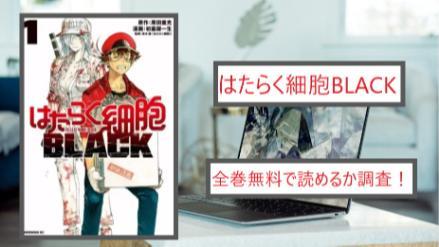 【はたらく細胞BLACK(ブラック)】全巻無料で漫画を読める?アプリでも画像