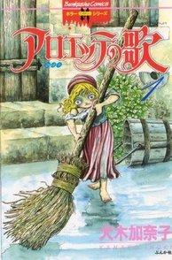 漫画『アロエッテの歌』の魅力を全巻ネタバレ紹介!人間を描き切った名作!画像