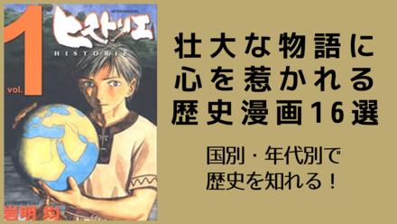 絶対にハズれないおすすめ歴史漫画16選!勉強になる、世界・時代別の名作!