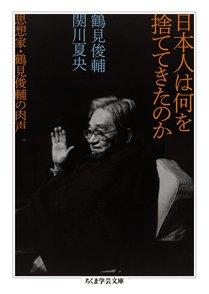 鶴見俊輔のおすすめ本5選!日本の思想家、哲学者画像