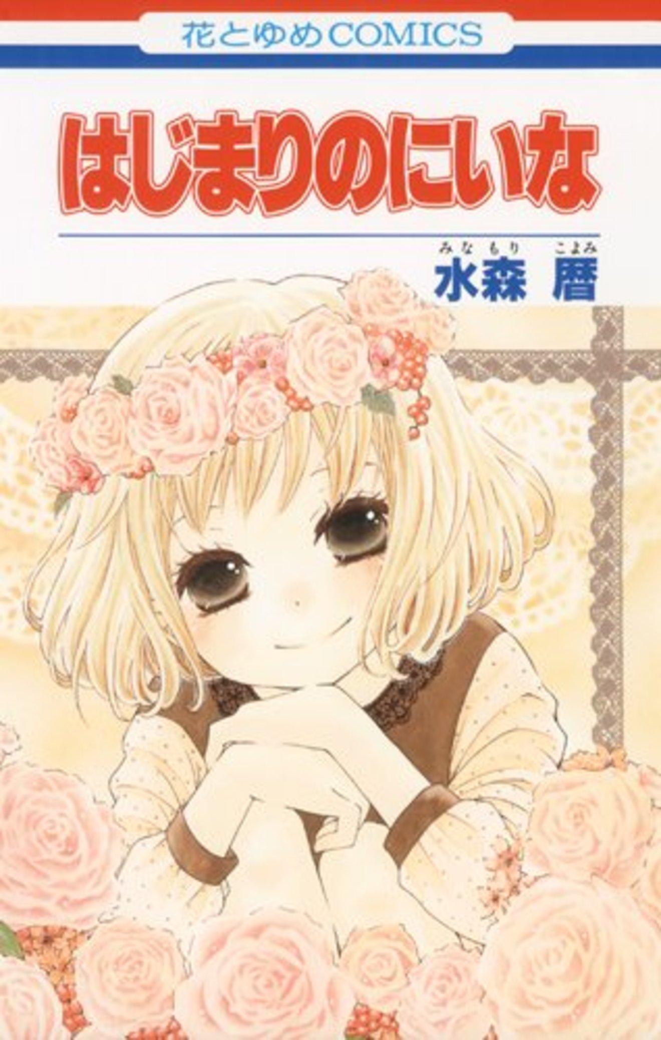 漫画『はじまりのにいな』が無料!切ない年の差ラブの魅力をネタバレ紹介!