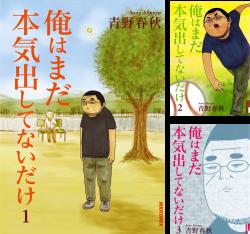 青野春秋のおすすめ漫画5選!代表作『俺はまだ本気出してないだけ』画像