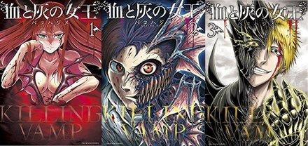 『血と灰の女王』は、3巻から面白くなる。画像つきで作品の魅力を紹介!|ネタバレ注意画像