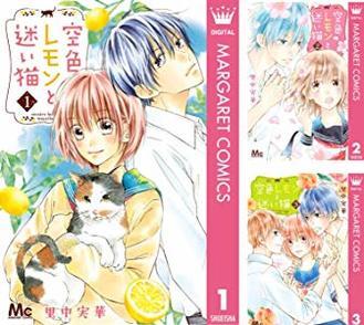 『空色レモンと迷い猫』完結6巻までネタバレ紹介!芸能人の秘密の恋にキュン画像