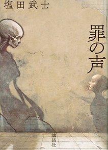『罪の声』書評。本屋大賞にノミネートされた塩田武士の傑作小説画像