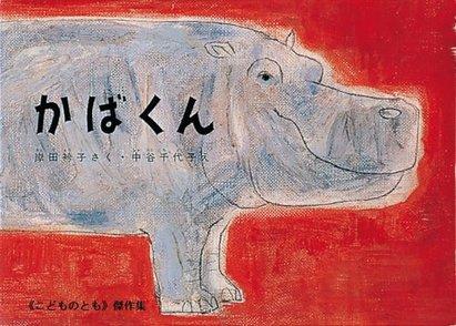 岸田衿子のおすすめ絵本5選!明快なストーリーが楽しい作品画像