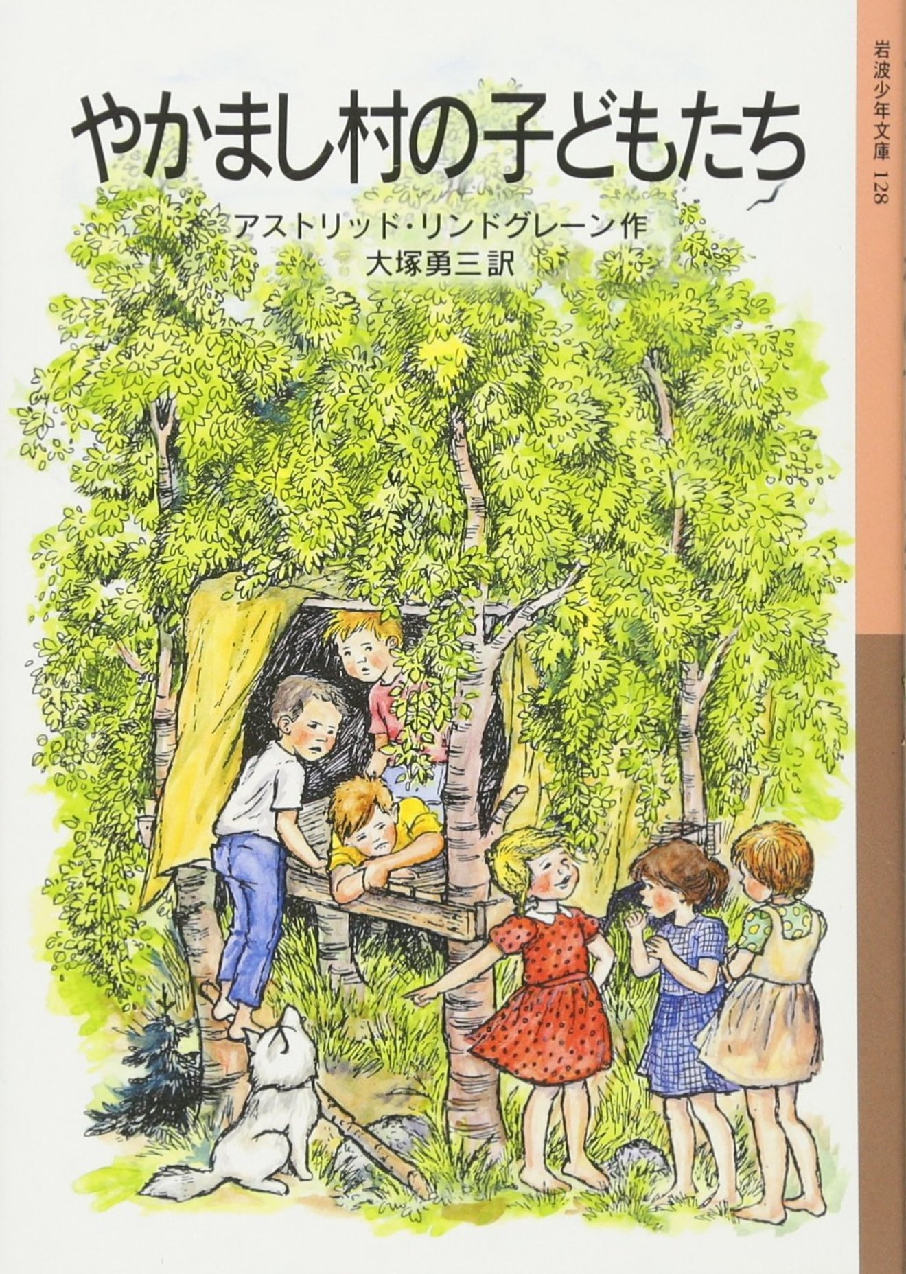 「やかまし村」シリーズの魅力とは。あらすじや登場人物、絵本も紹介!