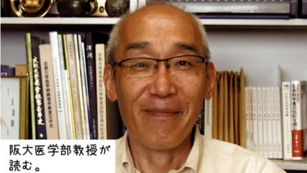 大阪大学医学部教授が語る「最強のふたり」画像