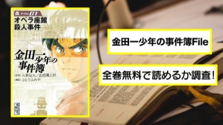 【金田一少年の事件簿】全巻無料で読める?アプリや漫画バンクの代わりに画像