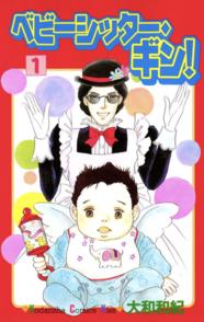 漫画『ベビーシッター・ギン!』4つの魅力をネタバレ!大野拓朗でドラマ化!画像