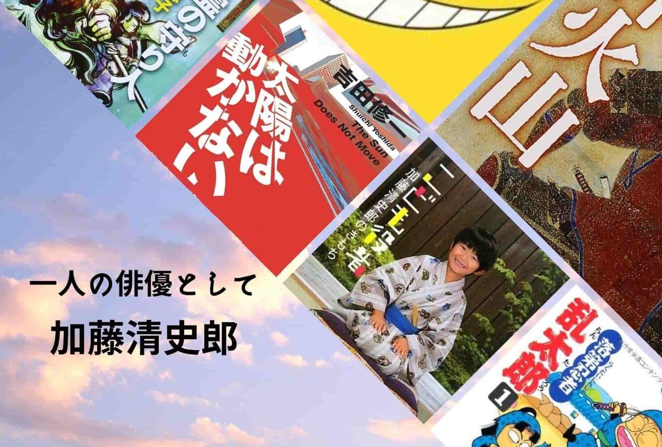 加藤清史郎の子役から現在までの出演作一覧!実写化した映画テレビドラマの原作も解説