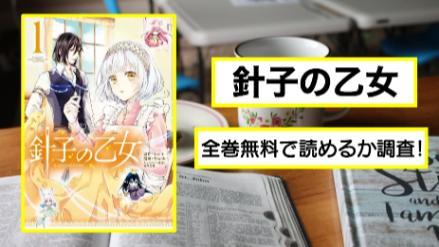 【針子の乙女】全巻無料で読めるか調査!アプリや漫画バンク等違法サイトは?画像
