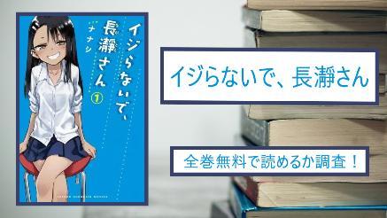【イジらないで、長瀞さん】全巻無料で漫画を読めるか調査!スマホアプリでも画像