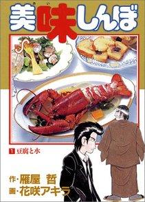 『美味しんぼ』の厳選エピソード&料理ランキングベスト10!画像