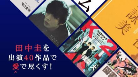 田中圭が実写化出演したおすすめ映画20選、おすすめテレビドラマ20選!画像