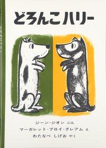 「どろんこハリー」シリーズの4冊がおすすめ!長く愛される名作絵本 画像