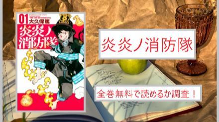 【炎炎ノ消防隊】全巻無料で読めるか調査!漫画を今すぐ安全に画像
