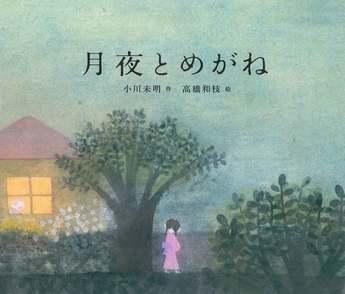 小川未明のおすすめ作品4選!児童文学の父が描いた童話画像